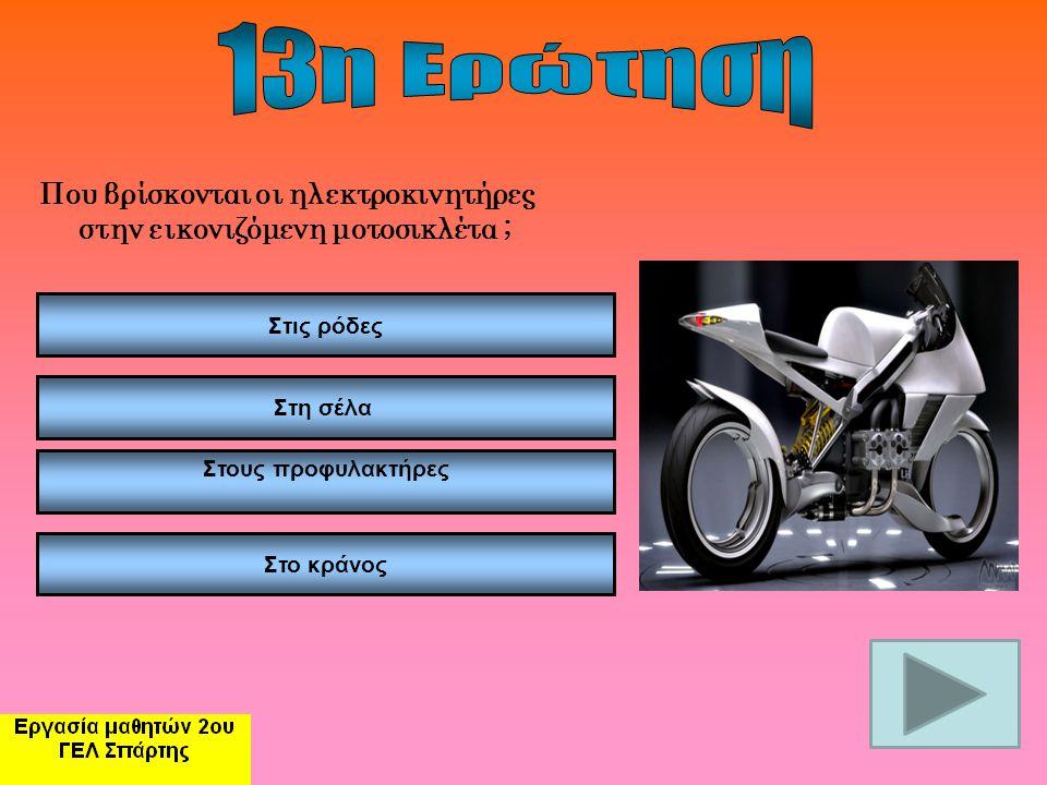 Που βρίσκονται οι ηλεκτροκινητήρες στην εικονιζόμενη μοτοσικλέτα ; Στις ρόδες Στους προφυλακτήρες Στο κράνος Στη σέλα