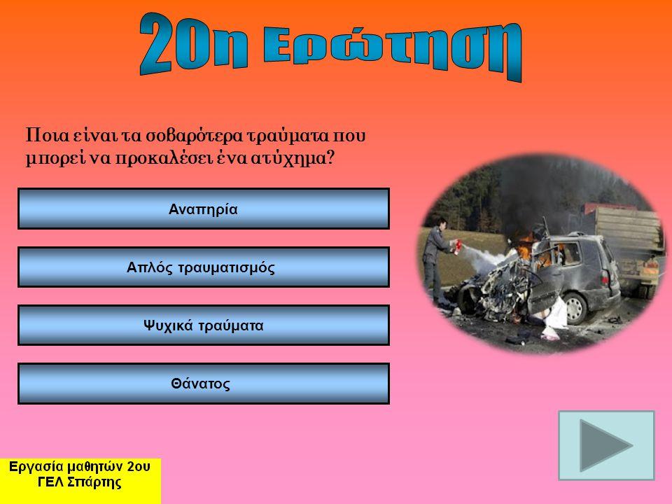 Ποια είναι τα σοβαρότερα τραύματα που μπορεί να προκαλέσει ένα ατύχημα.