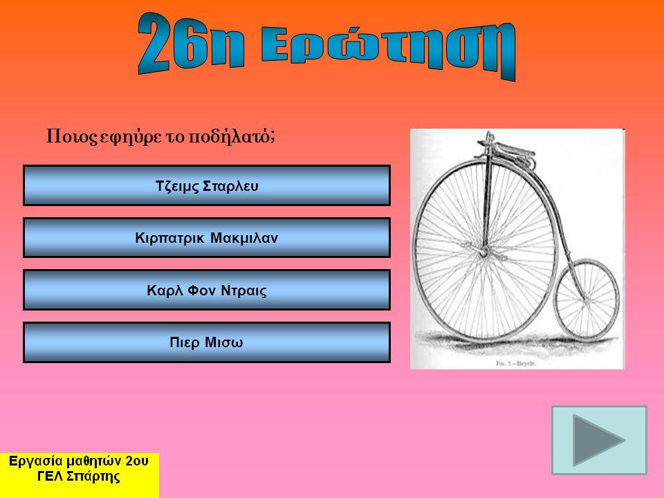 Τζειμς Σταρλευ Καρλ Φον Ντραις Πιερ Μισω Κιρπατρικ Μακμιλαν Ποιος εφηύρε το ποδήλατό;