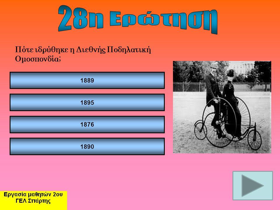 1889 1876 1890 1895 Πότε ιδρύθηκε η Διεθνής Ποδηλατική Ομοσπονδία;