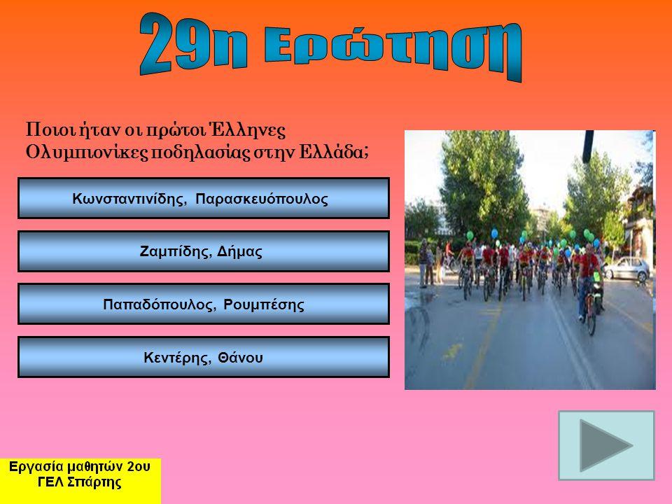 Κωνσταντινίδης, Παρασκευόπουλος Παπαδόπουλος, Ρουμπέσης Κεντέρης, Θάνου Ζαμπίδης, Δήμας Ποιοι ήταν οι πρώτοι Έλληνες Ολυμπιονίκες ποδηλασίας στην Ελλάδα;