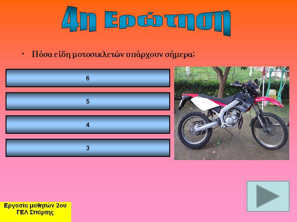 Πόσα είδη μοτοσικλετών υπάρχουν σήμερα; 6 5 4 3