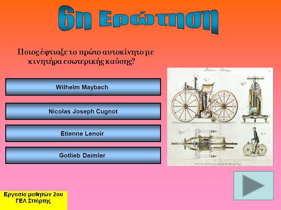 Ποιος έφτιαξε το πρώτο αυτοκίνητο με κινητήρα εσωτερικής καύσης.