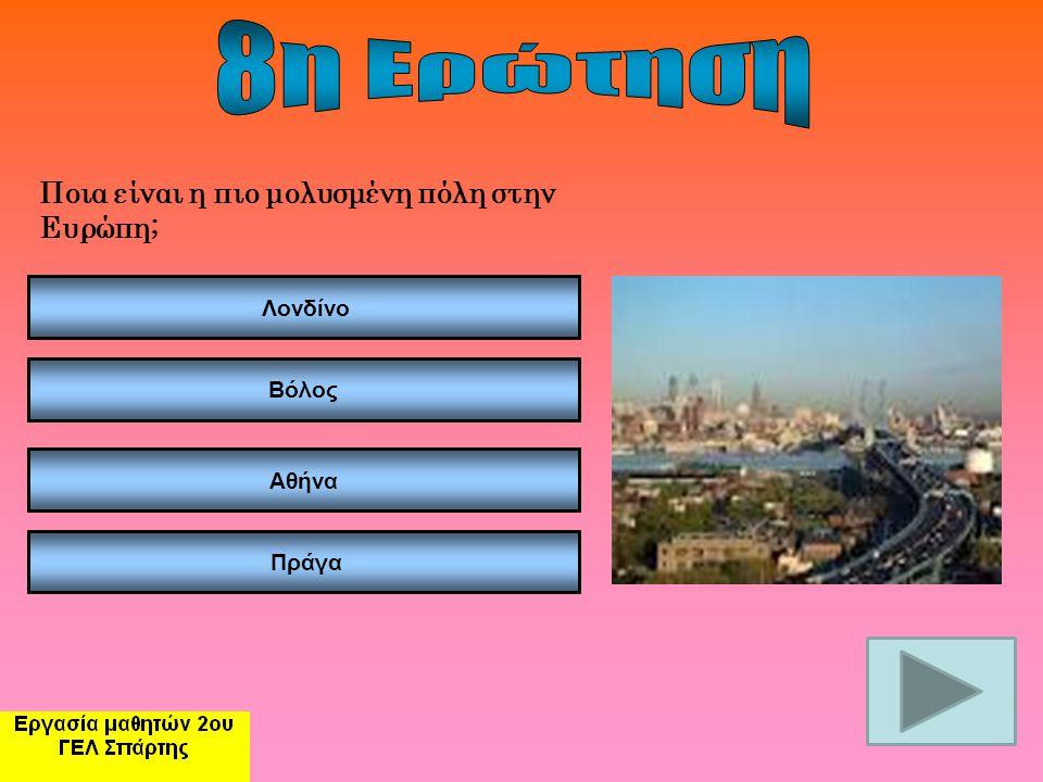 Ποια είναι η πιο μολυσμένη πόλη στην Ευρώπη; Λονδίνο Βόλος Αθήνα Πράγα
