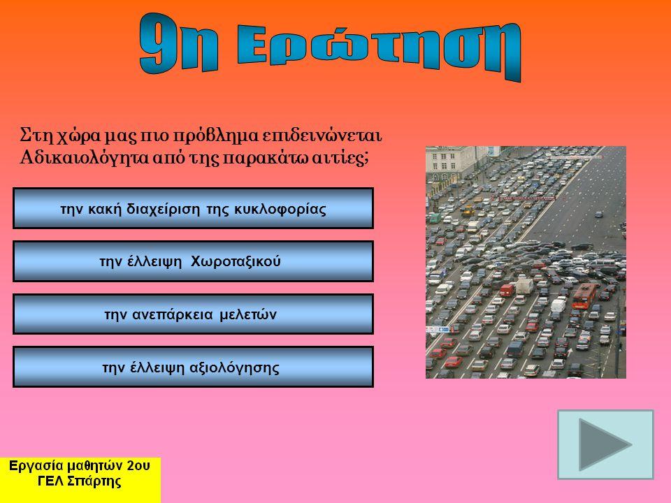 Σωστή ενημέρωση Αναποφασιστικότητα στην χώρα Λάθος αντιμετώπιση της έλλειψης κονδυλίων Έλλειψη κατάλληλης οργάνωσης Οι κύριοι λόγοι επιδείνωσης του κυκλοφοριακού προβλήματος στην Ελλάδα