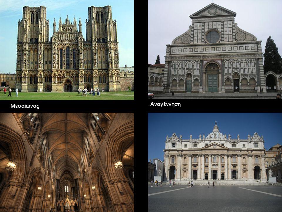 Μεσαίωνας Αναγέννηση
