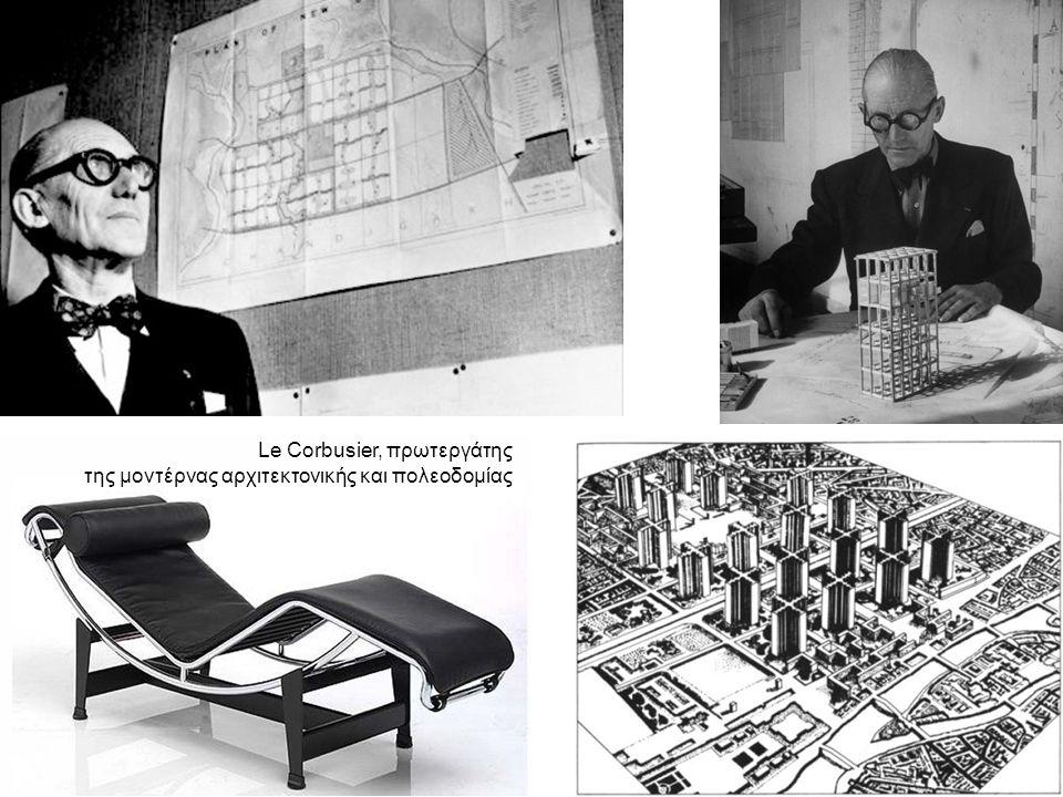 Le Corbusier, πρωτεργάτης της μοντέρνας αρχιτεκτονικής και πολεοδομίας
