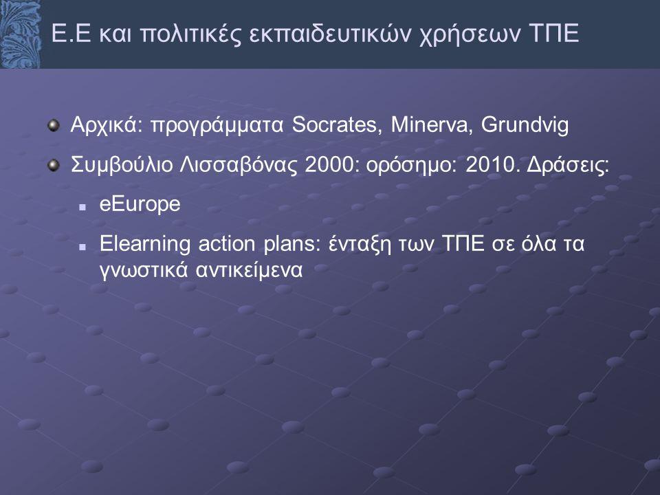 Αρχικά: προγράμματα Socrates, Minerva, Grundvig Συμβούλιο Λισσαβόνας 2000: ορόσημο: 2010. Δράσεις: eEurope Elearning action plans: ένταξη των ΤΠΕ σε ό