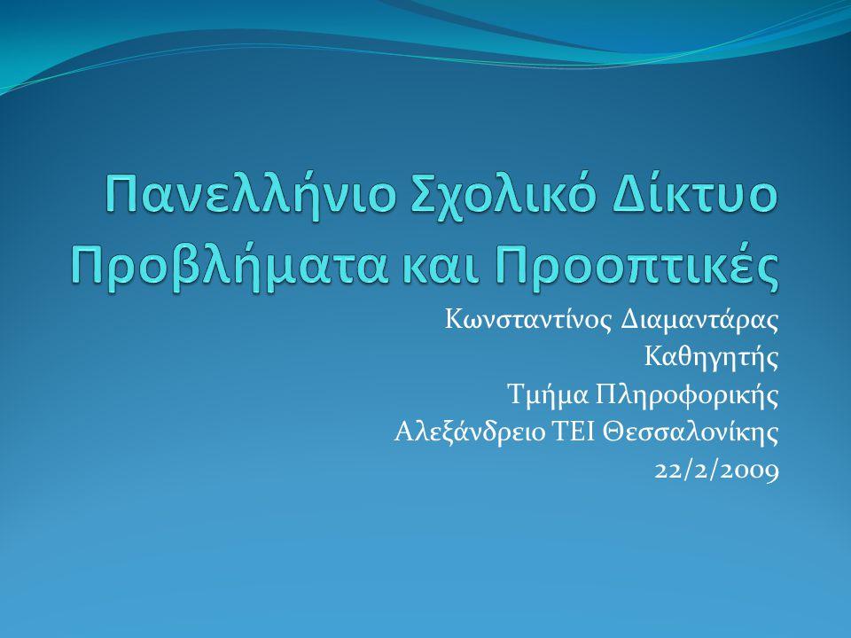Κωνσταντίνος Διαμαντάρας Καθηγητής Τμήμα Πληροφορικής Αλεξάνδρειο ΤΕΙ Θεσσαλονίκης 22/2/2009