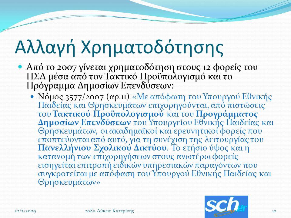 Αλλαγή Χρηματοδότησης Από το 2007 γίνεται χρηματοδότηση στους 12 φορείς του ΠΣΔ μέσα από τον Τακτικό Προϋπολογισμό και το Πρόγραμμα Δημοσίων Επενδύσεων: Νόμος 3577/2007 (αρ.11) «Με απόφαση του Υπουργού Εθνικής Παιδείας και Θρησκευμάτων επιχορηγούνται, από πιστώσεις του Τακτικού Προϋπολογισμού και του Προγράμματος Δημοσίων Επενδύσεων του Υπουργείου Εθνικής Παιδείας και Θρησκευμάτων, οι ακαδημαϊκοί και ερευνητικοί φορείς που εποπτεύονται από αυτό, για τη συνέχιση της λειτουργίας του Πανελλήνιου Σχολικού Δικτύου.