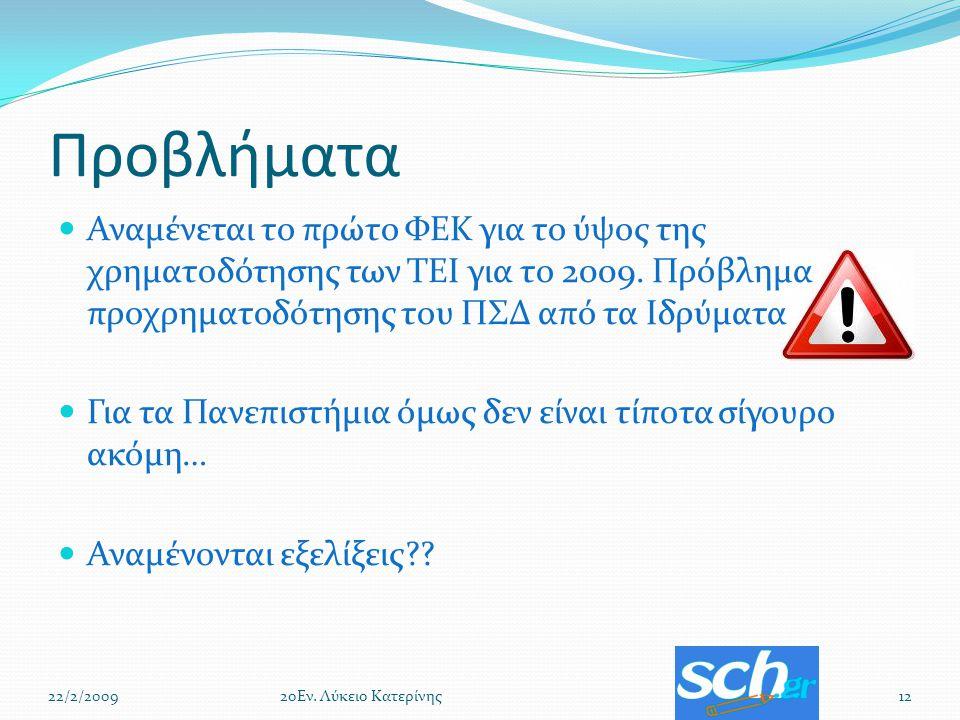 Προβλήματα Αναμένεται το πρώτο ΦΕΚ για το ύψος της χρηματοδότησης των ΤΕΙ για το 2009.