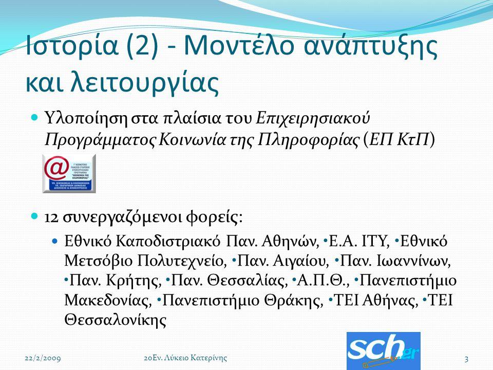 Ιστορία (2) - Μοντέλο ανάπτυξης και λειτουργίας Υλοποίηση στα πλαίσια του Επιχειρησιακού Προγράμματος Κοινωνία της Πληροφορίας (ΕΠ ΚτΠ) 12 συνεργαζόμενοι φορείς: Εθνικό Καποδιστριακό Παν.