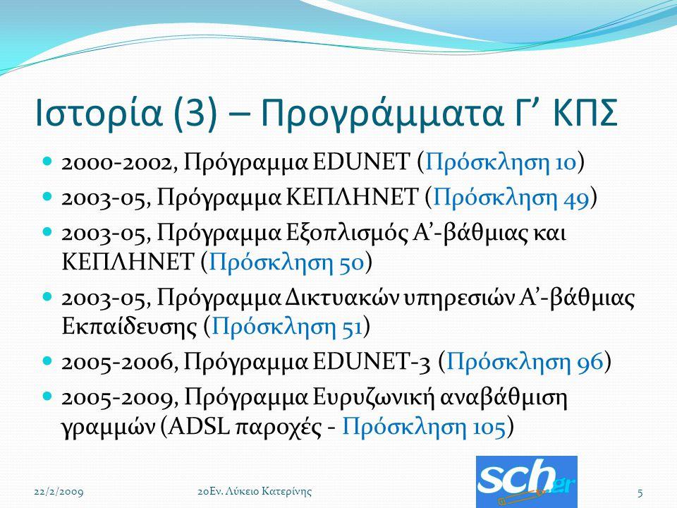 Ιστορία (3) – Προγράμματα Γ' ΚΠΣ 2000-2002, Πρόγραμμα EDUNET (Πρόσκληση 10) 2003-05, Πρόγραμμα ΚΕΠΛΗΝΕΤ (Πρόσκληση 49) 2003-05, Πρόγραμμα Εξοπλισμός Α'-βάθμιας και ΚΕΠΛΗΝΕΤ (Πρόσκληση 50) 2003-05, Πρόγραμμα Δικτυακών υπηρεσιών Α'-βάθμιας Εκπαίδευσης (Πρόσκληση 51) 2005-2006, Πρόγραμμα EDUNET-3 (Πρόσκληση 96) 2005-2009, Πρόγραμμα Ευρυζωνική αναβάθμιση γραμμών (ADSL παροχές - Πρόσκληση 105) 22/2/200952οΕν.