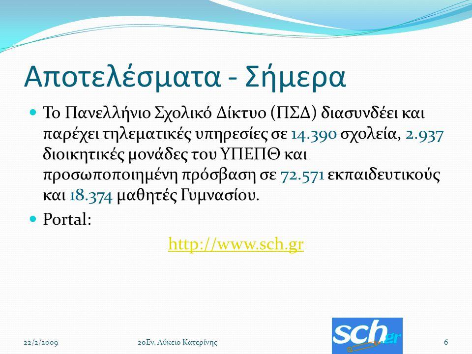 Αποτελέσματα - Σήμερα Το Πανελλήνιο Σχολικό Δίκτυο (ΠΣΔ) διασυνδέει και παρέχει τηλεματικές υπηρεσίες σε 14.390 σχολεία, 2.937 διοικητικές μονάδες του ΥΠΕΠΘ και προσωποποιημένη πρόσβαση σε 72.571 εκπαιδευτικούς και 18.374 μαθητές Γυμνασίου.
