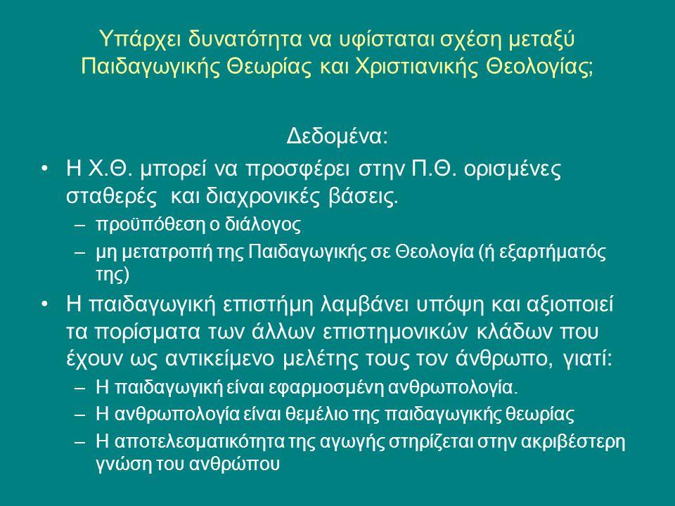 Υπάρχει δυνατότητα να υφίσταται σχέση μεταξύ Παιδαγωγικής Θεωρίας και Χριστιανικής Θεολογίας; Δεδομένα: Η Χ.Θ.