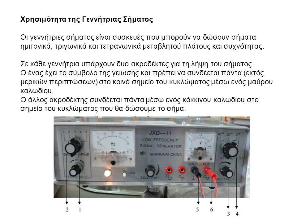 Χρησιμότητα της Γεννήτριας Σήματος Οι γεννήτριες σήματος είναι συσκευές που µπορούν να δώσουν σήµατα ηµιτονικά, τριγωνικά και τετραγωνικά µεταβλητού π
