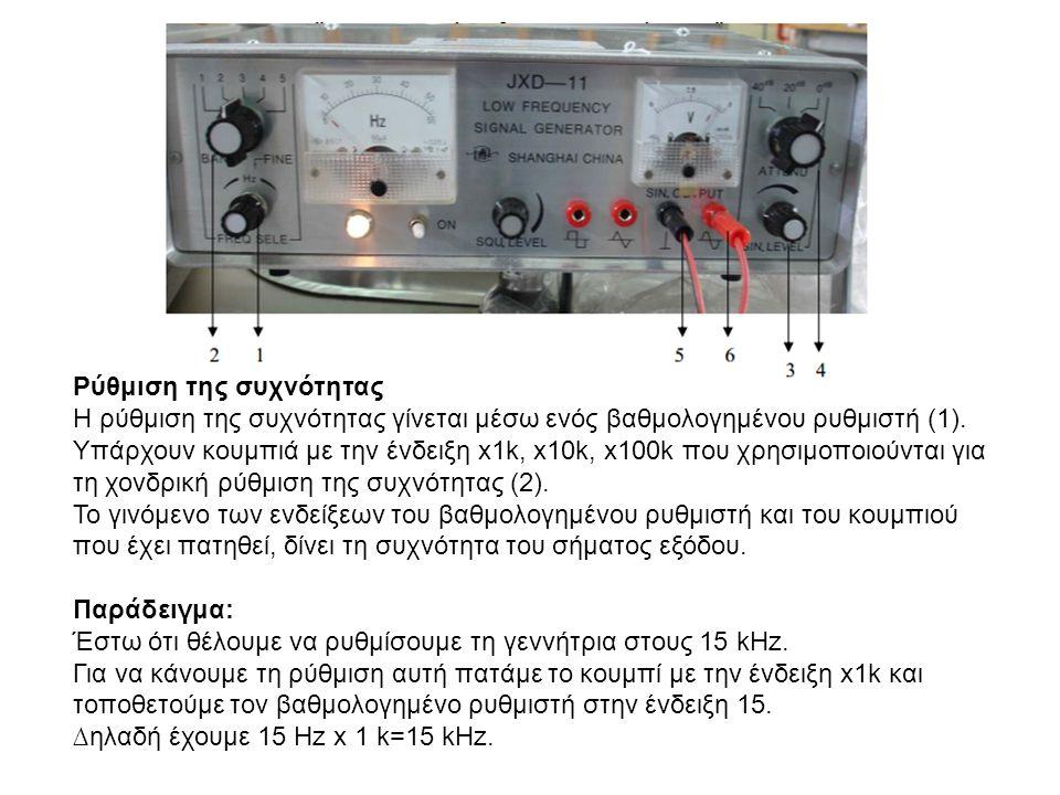 Ρύθμιση της συχνότητας Η ρύθμιση της συχνότητας γίνεται µέσω ενός βαθμολογημένου ρυθμιστή (1). Υπάρχουν κουµπιά µε την ένδειξη x1k, x10k, x100k που χρ