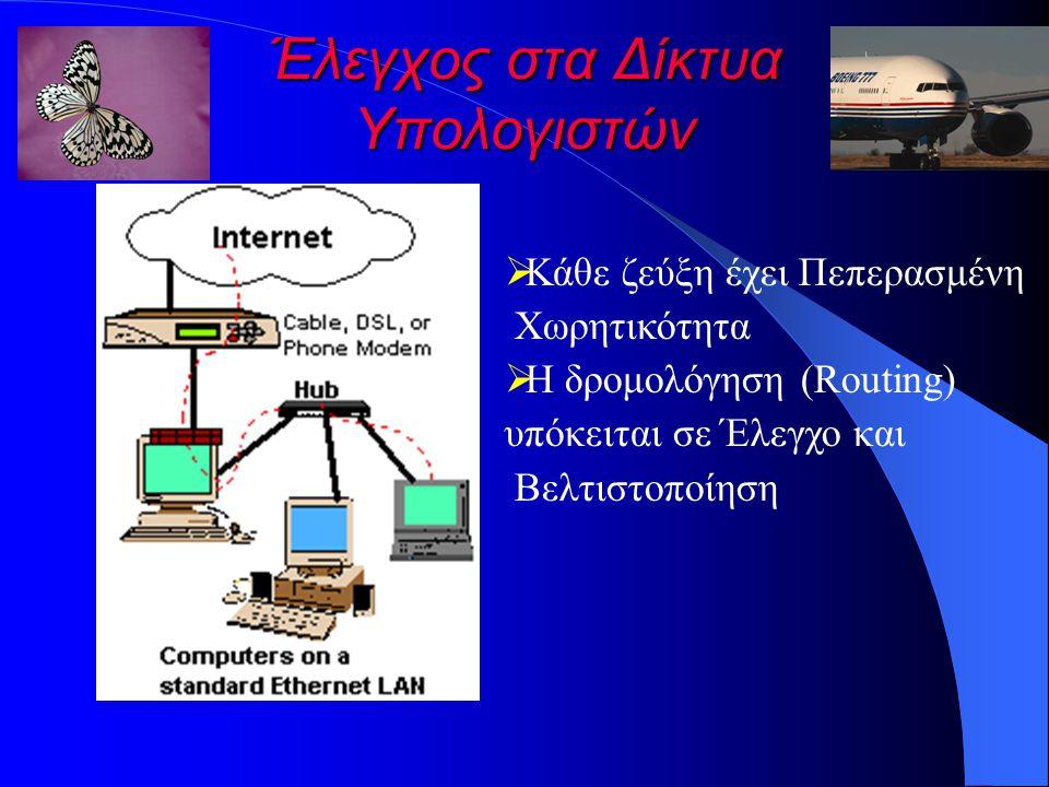 Έλεγχος στα Δίκτυα Υπολογιστών  Κάθε ζεύξη έχει Πεπερασμένη Χωρητικότητα  Η δρομολόγηση (Routing) υπόκειται σε Έλεγχο και Βελτιστοποίηση