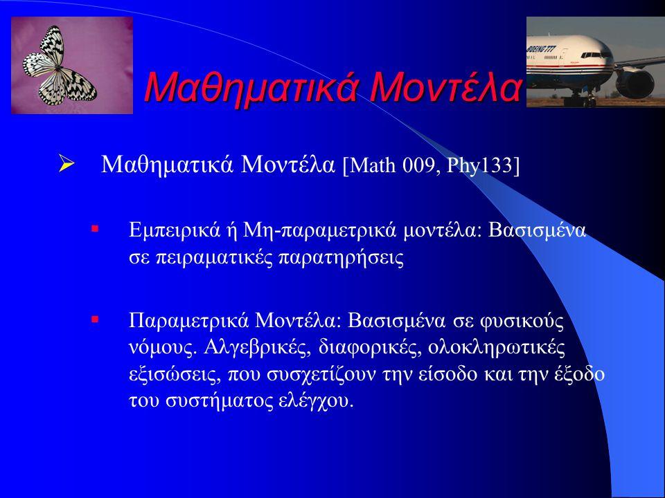 Μαθηματικά Μοντέλα  Μαθηματικά Μοντέλα [Math 009, Phy133]  Εμπειρικά ή Μη-παραμετρικά μοντέλα: Βασισμένα σε πειραματικές παρατηρήσεις  Παραμετρικά Μοντέλα: Βασισμένα σε φυσικούς νόμους.
