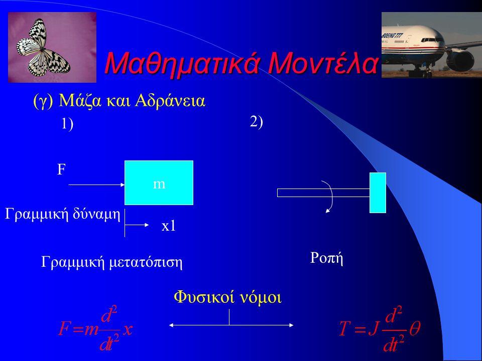 Μαθηματικά Μοντέλα (γ) Μάζα και Αδράνεια m x1 F Γραμμική μετατόπιση 1)1) 2)2) Ροπή Φυσικοί νόμοι Γραμμική δύναμη