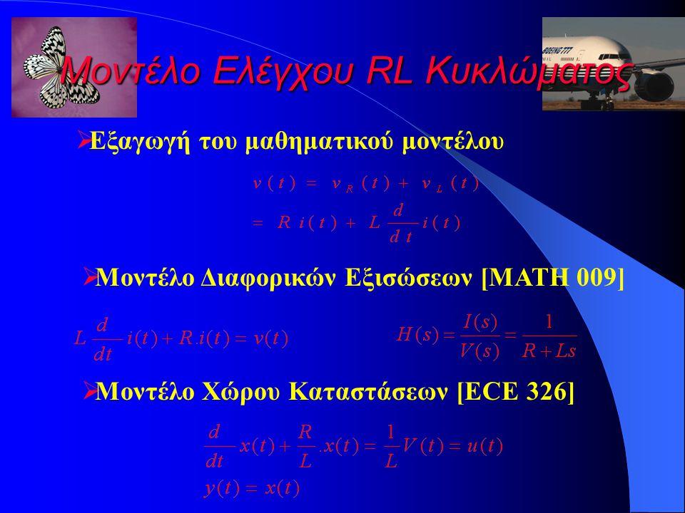 Μοντέλο Ελέγχου RL Κυκλώματος  Εξαγωγή του μαθηματικού μοντέλου  Μοντέλο Διαφορικών Εξισώσεων [MATH 009]  Μοντέλο Χώρου Καταστάσεων [ECE 326]