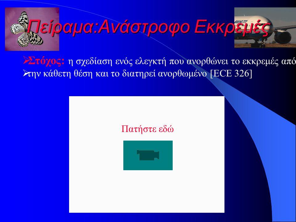 Πείραμα:Ανάστροφο Εκκρεμές  Στόχος: η σχεδίαση ενός ελεγκτή που ανορθώνει το εκκρεμές από  την κάθετη θέση και το διατηρεί ανορθωμένο [ECE 326] Πατήστε εδώ