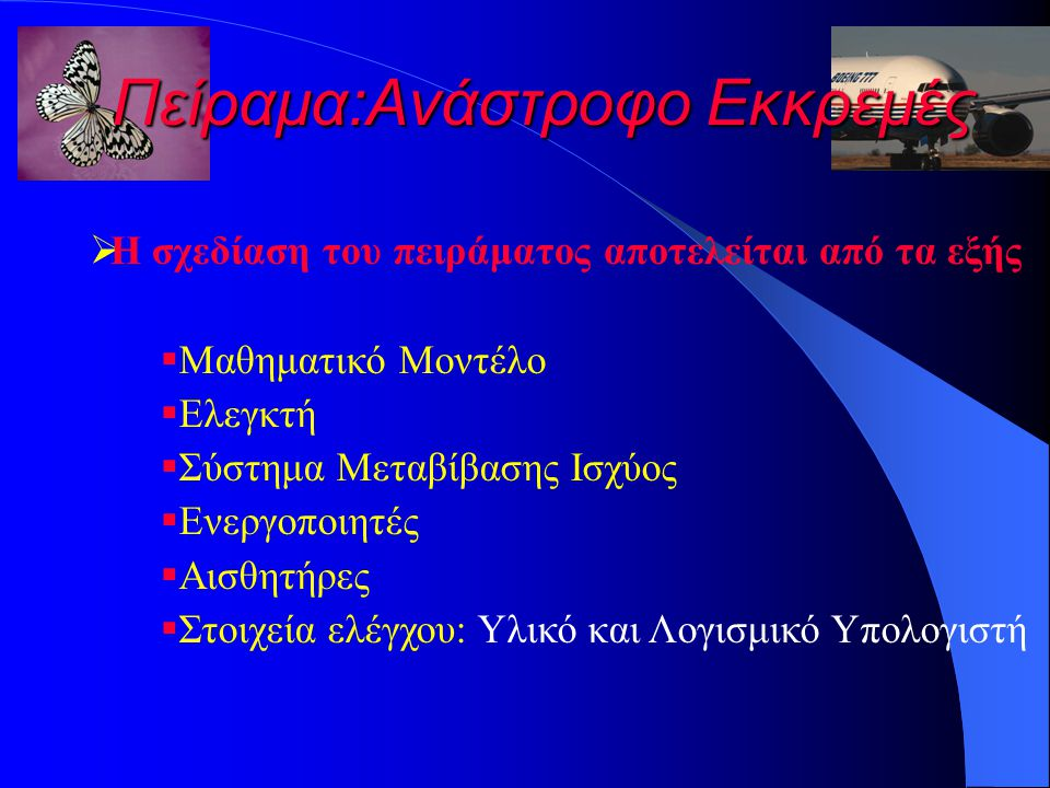 Πείραμα:Ανάστροφο Εκκρεμές  Μαθηματικό Μοντέλο  Ελεγκτή  Σύστημα Μεταβίβασης Ισχύος  Ενεργοποιητές  Αισθητήρες  Στοιχεία ελέγχου: Υλικό και Λογισμικό Υπολογιστή  Η σχεδίαση του πειράματος αποτελείται από τα εξής