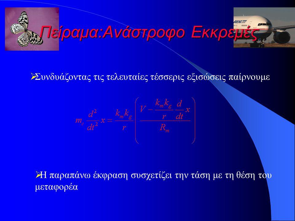 Πείραμα:Ανάστροφο Εκκρεμές  Συνδυάζοντας τις τελευταίες τέσσερις εξισώσεις παίρνουμε  Η παραπάνω έκφραση συσχετίζει την τάση με τη θέση του μεταφορέα