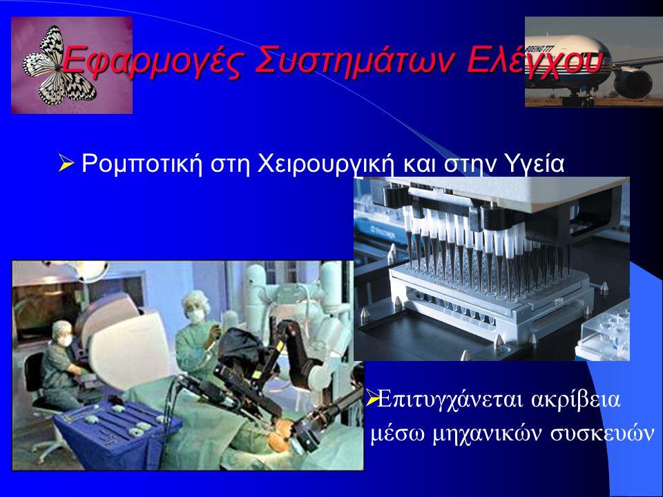 Εφαρμογές Συστημάτων Ελέγχου  Ρομποτική στη Χειρουργική και στην Υγεία  Επιτυγχάνεται ακρίβεια μέσω μηχανικών συσκευών