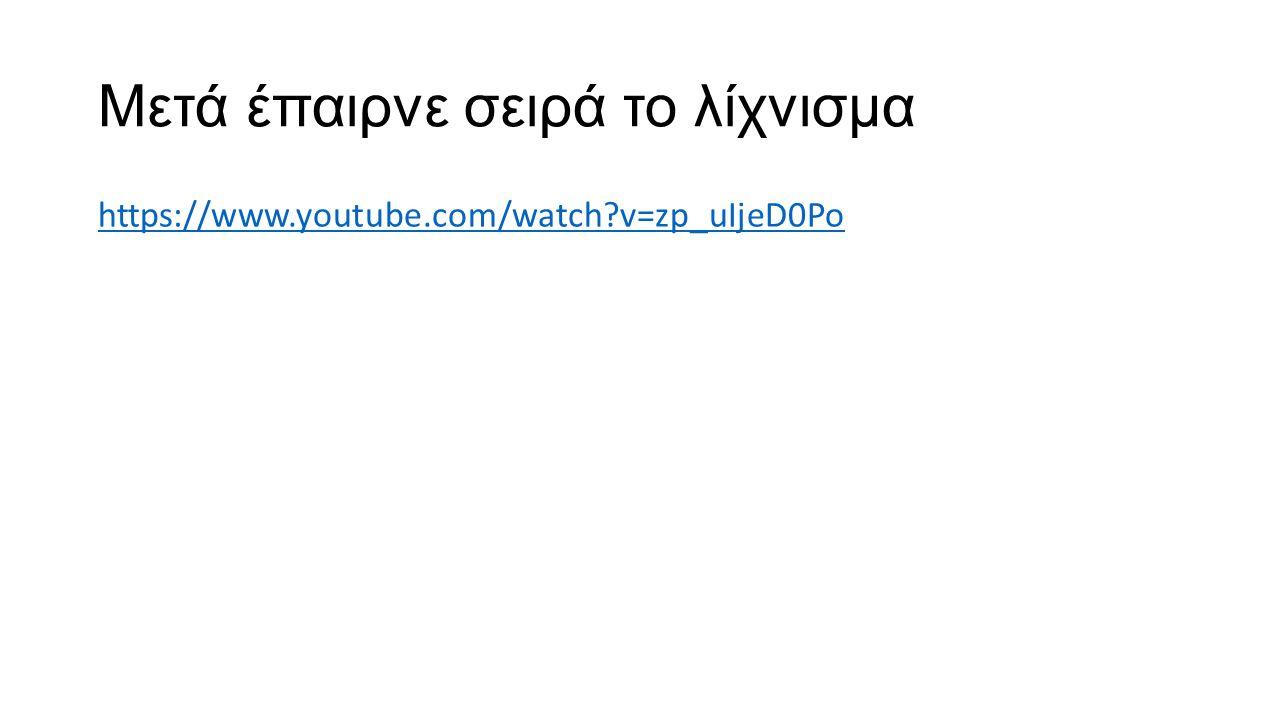 Μετά έπαιρνε σειρά το λίχνισμα https://www.youtube.com/watch?v=zp_uIjeD0Po