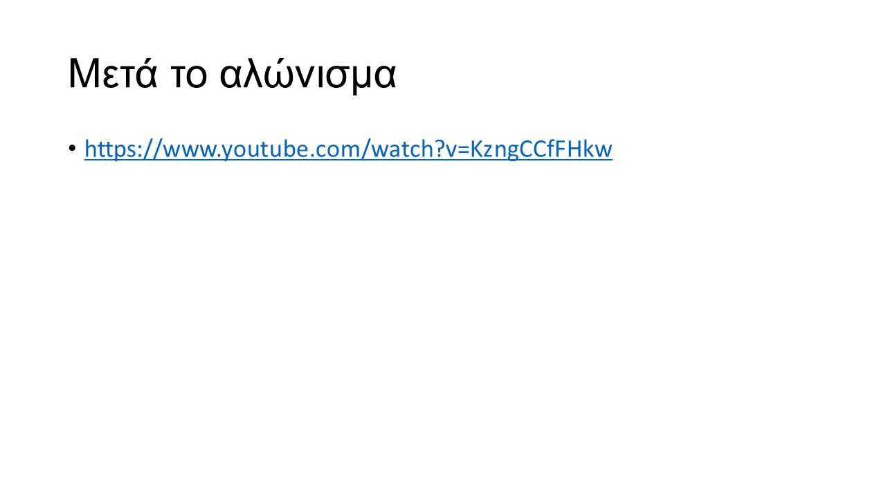 Μετά το αλώνισμα https://www.youtube.com/watch?v=KzngCCfFHkw
