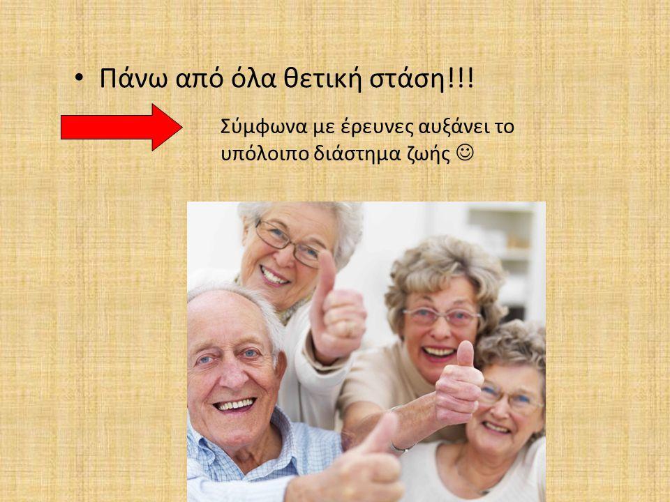 Πάνω από όλα θετική στάση!!! Σύμφωνα με έρευνες αυξάνει το υπόλοιπο διάστημα ζωής