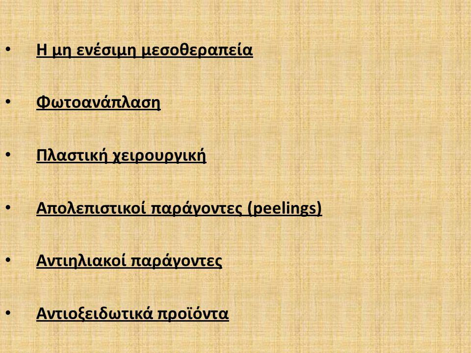 Η μη ενέσιμη μεσοθεραπεία Φωτοανάπλαση Πλαστική χειρουργική Απολεπιστικοί παράγοντες (peelings) Αντιηλιακοί παράγοντες Αντιοξειδωτικά προϊόντα