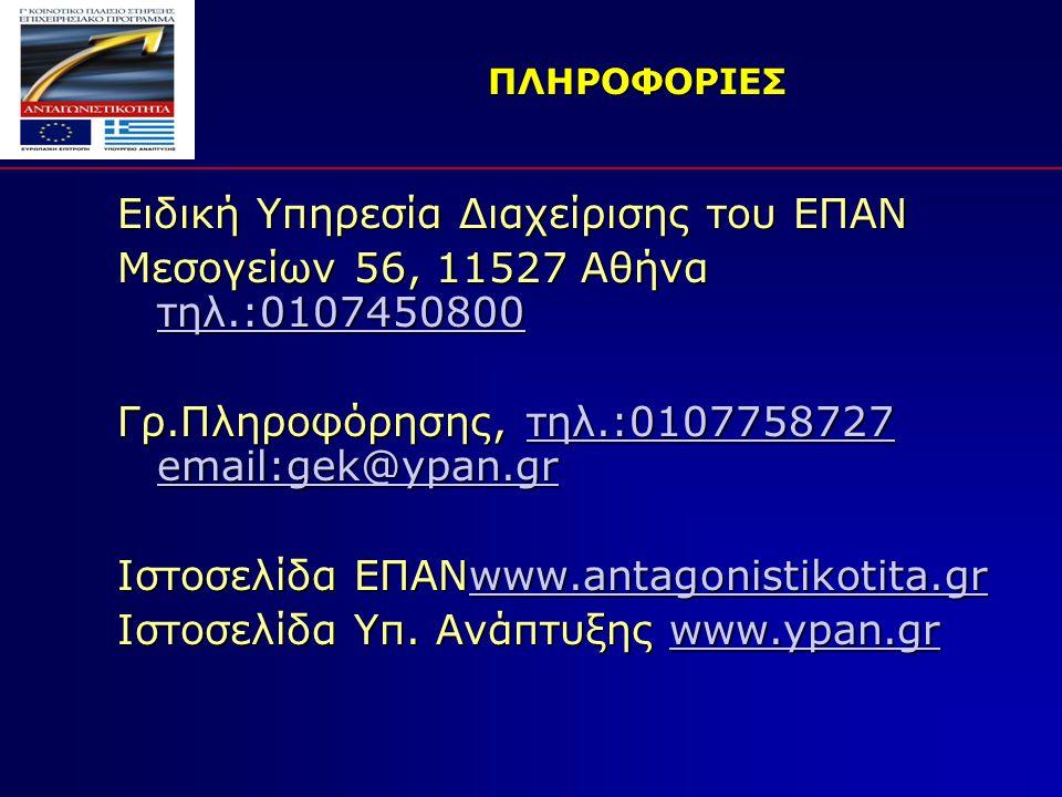 ΠΛΗΡΟΦΟΡΙΕΣ Ειδική Υπηρεσία Διαχείρισης του ΕΠΑΝ Μεσογείων 56, 11527 Αθήνα τηλ.:0107450800 Γρ.Πληροφόρησης, τηλ.:0107758727 email:gek@ypan.gr Ιστοσελίδα ΕΠΑΝwww.antagonistikotita.gr www.antagonistikotita.gr Ιστοσελίδα Υπ.
