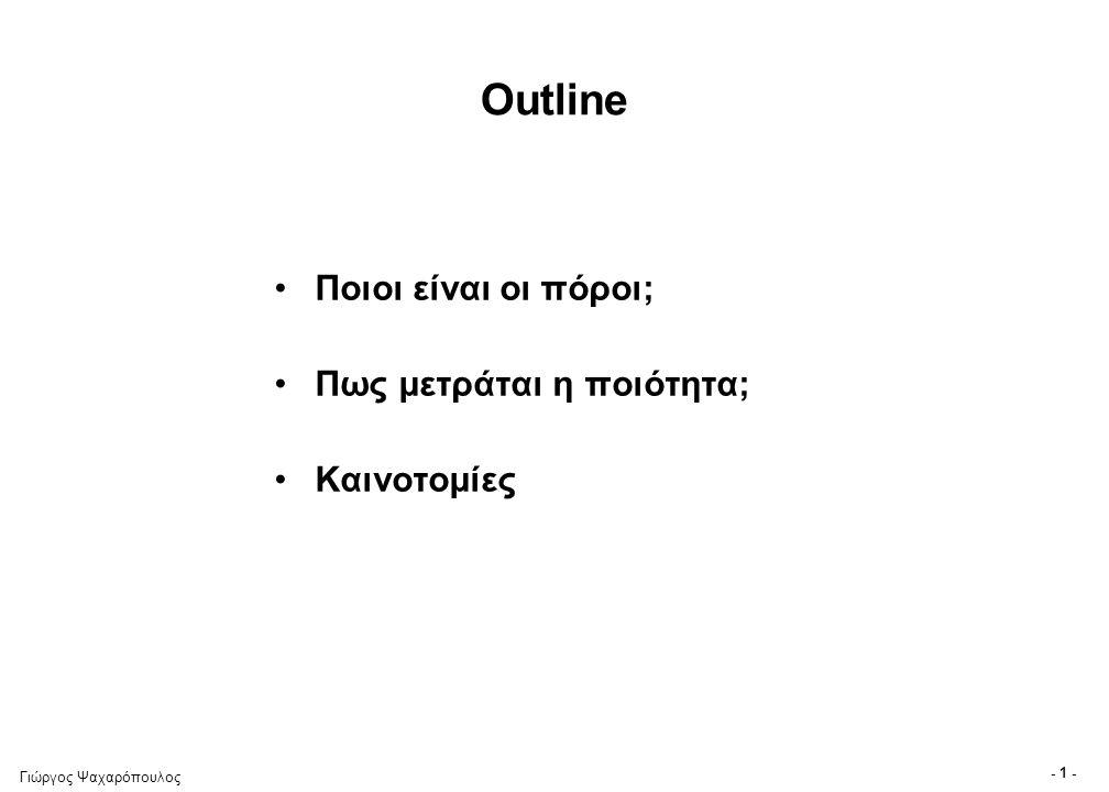 Γιώργος Ψαχαρόπουλος - 1 - Outline Ποιοι είναι οι πόροι; Πως μετράται η ποιότητα; Καινοτομίες