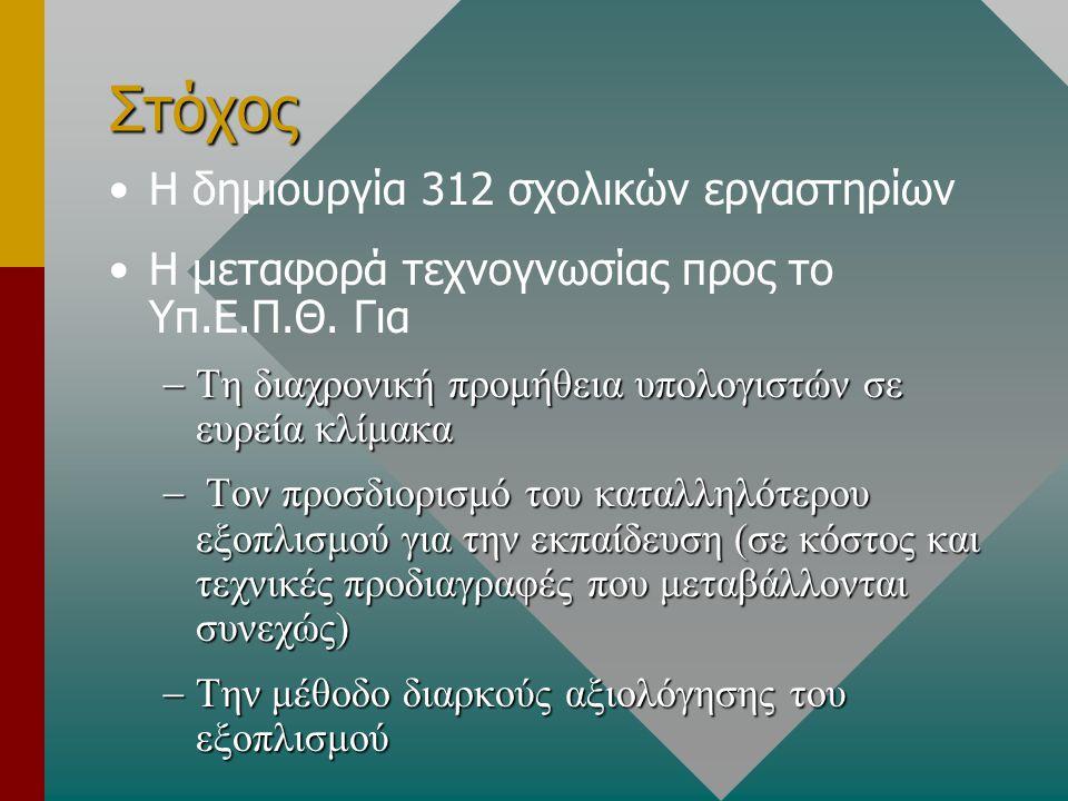 Στόχος Η δημιουργία 312 σχολικών εργαστηρίων Η μεταφορά τεχνογνωσίας προς το Υπ.Ε.Π.Θ.