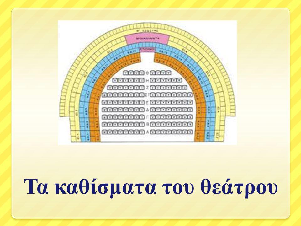 Το εσωτερικό του θεάτρου