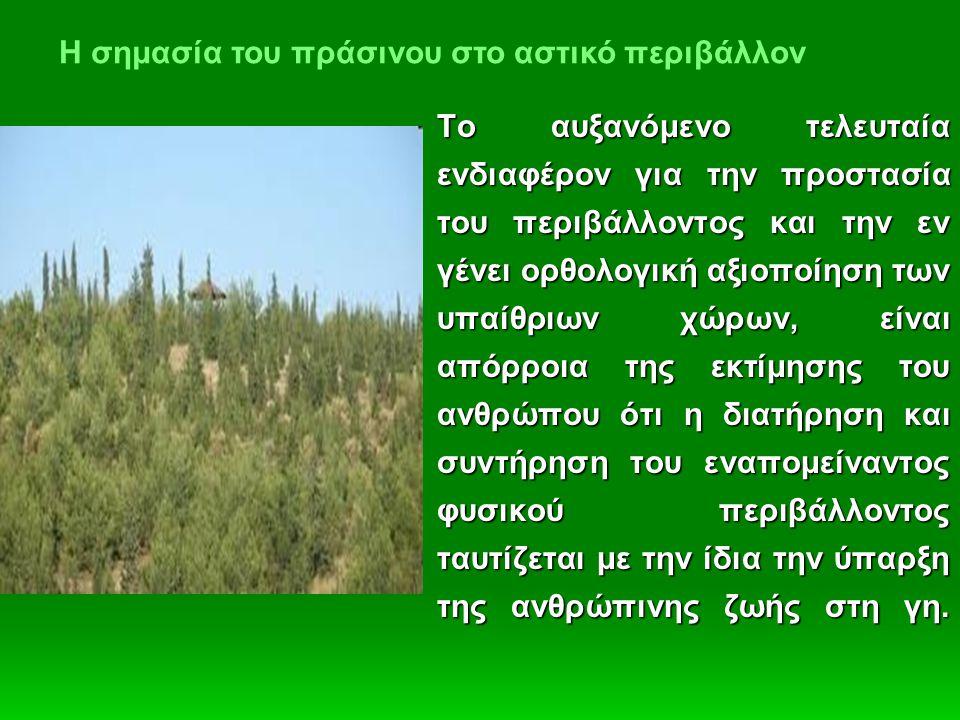 Το αυξανόμενo τελευταία ενδιαφέρον για την προστασία του περιβάλλοντος και την εν γένει ορθολογική αξιοποίηση των υπαίθριων χώρων, είναι απόρροια της