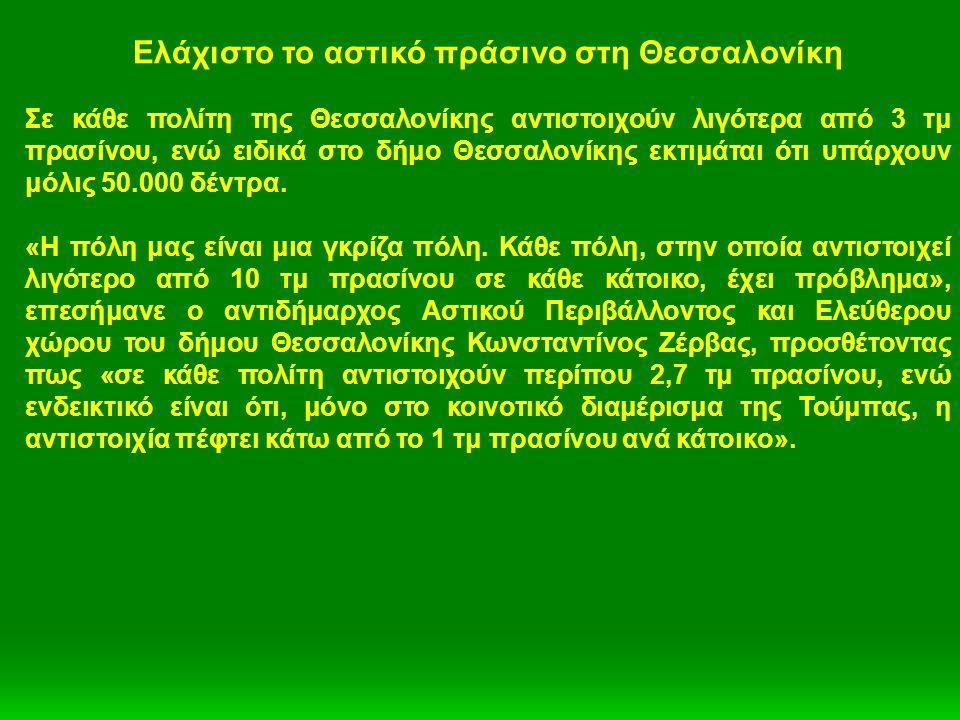 Ελάχιστο το αστικό πράσινο στη Θεσσαλονίκη Σε κάθε πολίτη της Θεσσαλονίκης αντιστοιχούν λιγότερα από 3 τμ πρασίνου, ενώ ειδικά στο δήμο Θεσσαλονίκης ε