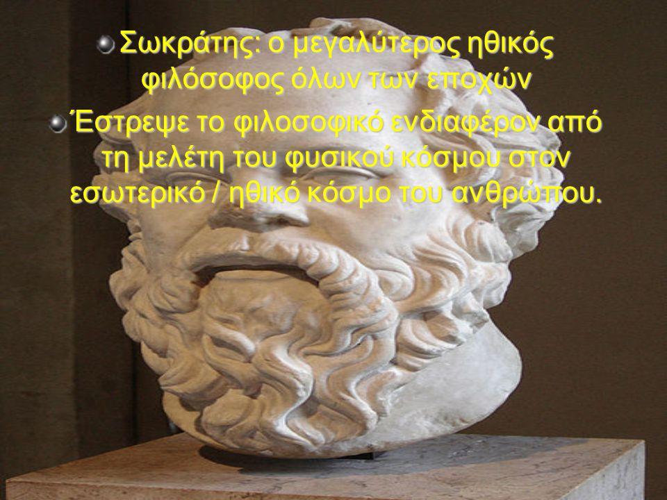 Σωκράτης: ο μεγαλύτερος ηθικός φιλόσοφος όλων των εποχών Έστρεψε το φιλοσοφικό ενδιαφέρον από τη μελέτη του φυσικού κόσμου στον εσωτερικό / ηθικό κόσμ