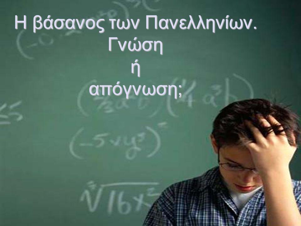 Η βάσανος των Πανελληνίων. Γνώση ή απόγνωση;