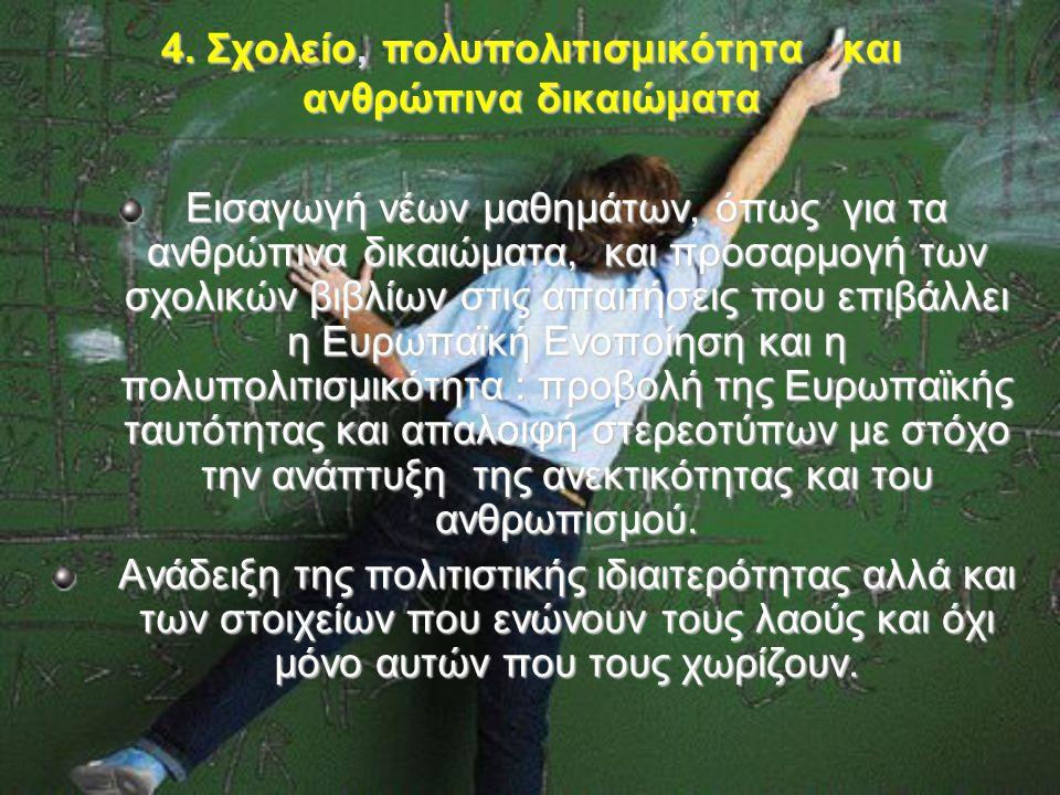 4. Σχολείο, πολυπολιτισμικότητα και ανθρώπινα δικαιώματα Εισαγωγή νέων μαθημάτων, όπως για τα ανθρώπινα δικαιώματα, και προσαρμογή των σχολικών βιβλίω