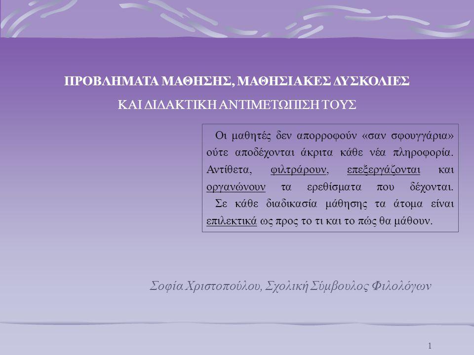 2 ΕΝΔΕΙΚΤΙΚΗ ΒΙΒΛΙΟΓΡΑΦΙΑ Γωνίδα Ε., 1999, Μεταγνωστικές δεξιότητες και αυτορρυθμιζόμενη μαθηση.