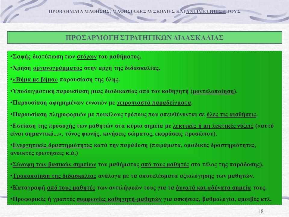 18 ΠΡΟΒΛΗΜΑΤΑ ΜΑΘΗΣΗΣ, ΜΑΘΗΣΙΑΚΕΣ ΔΥΣΚΟΛΙΕΣ ΚΑΙ ΑΝΤΙΜΕΤΩΠΙΣΗ ΤΟΥΣ ΠΡΟΣΑΡΜΟΓΗ ΣΤΡΑΤΗΓΙΚΩΝ ΔΙΔΑΣΚΑΛΙΑΣ Σαφής διατύπωση των στόχων του μαθήματος. Χρήση ο