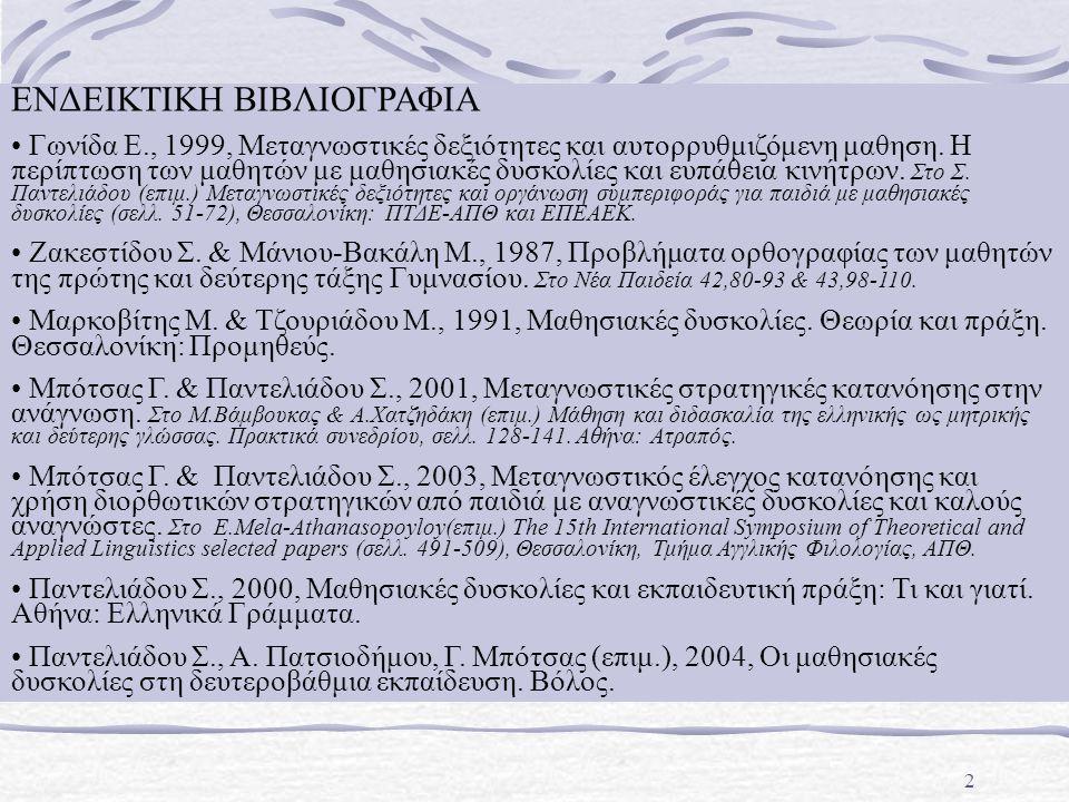2 ΕΝΔΕΙΚΤΙΚΗ ΒΙΒΛΙΟΓΡΑΦΙΑ Γωνίδα Ε., 1999, Μεταγνωστικές δεξιότητες και αυτορρυθμιζόμενη μαθηση. Η περίπτωση των μαθητών με μαθησιακές δυσκολίες και ε