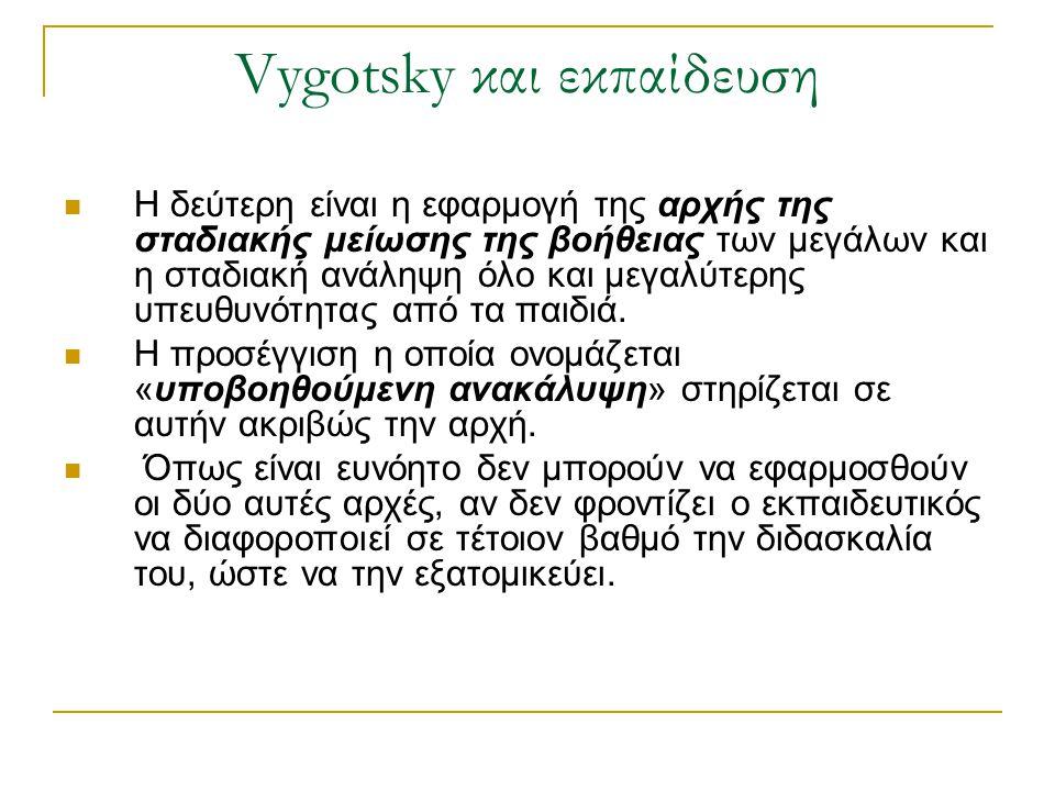 Vygotsky και εκπαίδευση Η δεύτερη είναι η εφαρμογή της αρχής της σταδιακής μείωσης της βοήθειας των μεγάλων και η σταδιακή ανάληψη όλο και μεγαλύτερης