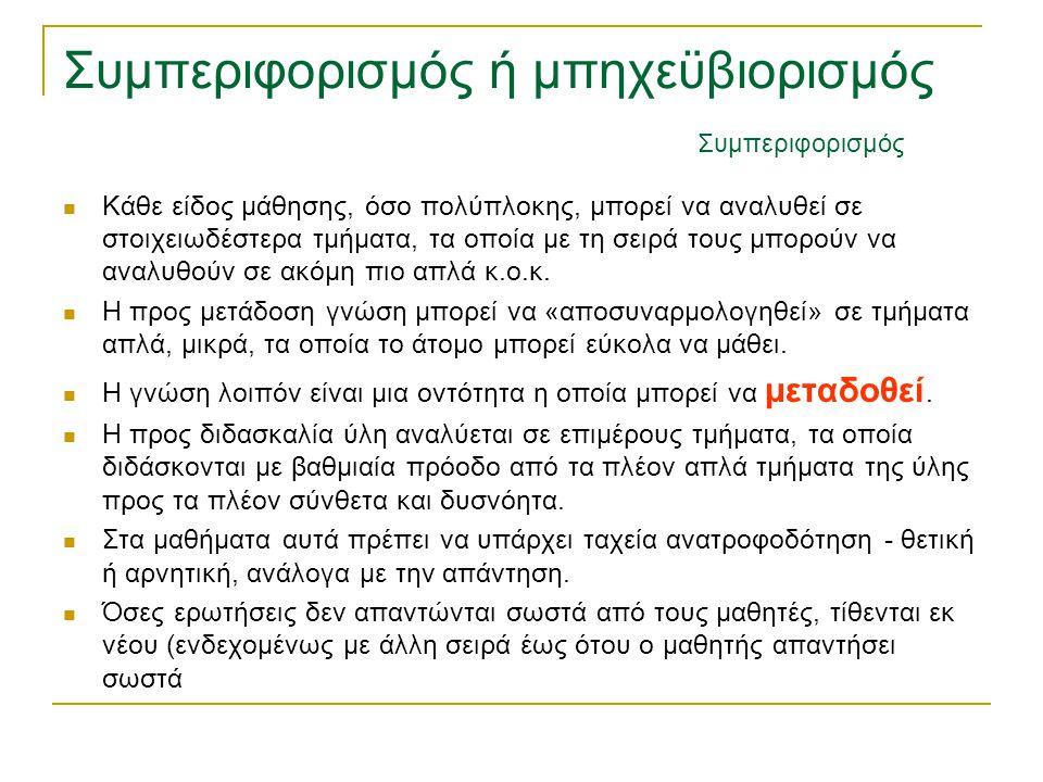 Vygotsky και εκπαίδευση Η θεωρία του Vygotsky έχει δύο βασικές επιπτώσεις στην εκπαίδευση.