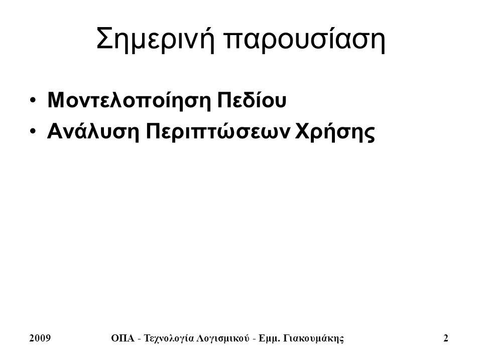2009ΟΠΑ - Τεχνολογία Λογισμικού - Εμμ. Γιακουμάκης 2 Σημερινή παρουσίαση Μοντελοποίηση Πεδίου Ανάλυση Περιπτώσεων Χρήσης