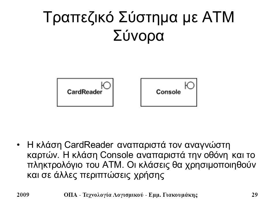 2009ΟΠΑ - Τεχνολογία Λογισμικού - Εμμ. Γιακουμάκης 29 Τραπεζικό Σύστημα με ΑΤΜ Σύνορα Η κλάση CardReader αναπαριστά τον αναγνώστη καρτών. Η κλάση Cons