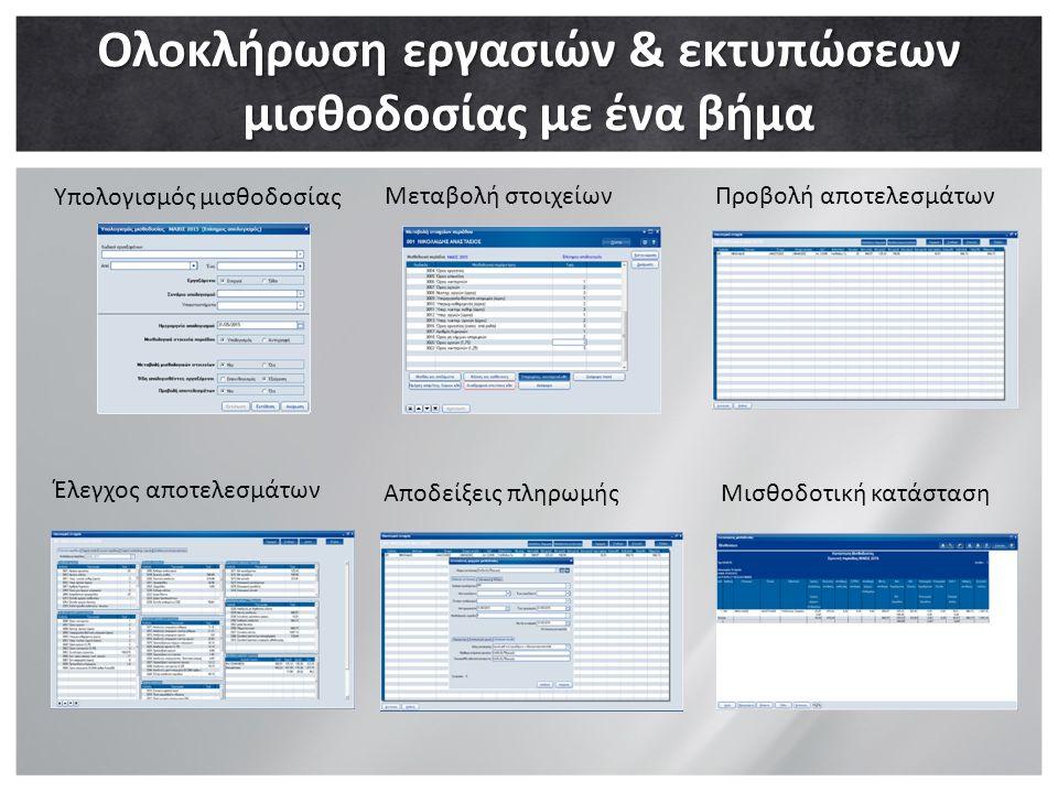 Ολοκλήρωση εργασιών & εκτυπώσεων μισθοδοσίας με ένα βήμα Υπολογισμός μισθοδοσίας Μεταβολή στοιχείων Προβολή αποτελεσμάτων Έλεγχος αποτελεσμάτων Αποδεί